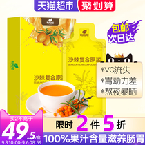 Ah the sea buckthorn raw pulp sea buckthorn juice tonic VC nourishes the intestines and stomach to protect the blood vessels sea buckthorn juice drink 300ml