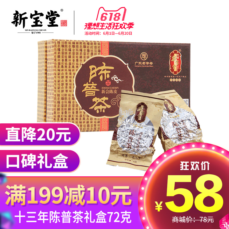 【New Baotang】Thirteen Years Xinhui Chenpipu Tea Gift Box Chenpi Yunnan Puerh Tea Cooked Tea 72g