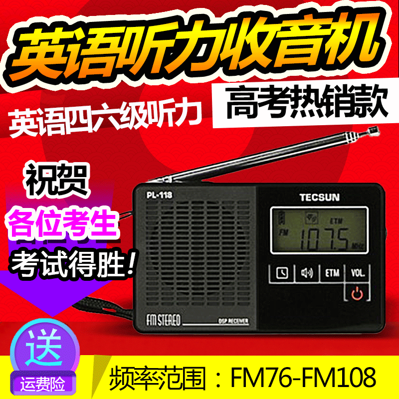 Tecsun/Desheng PL-118 English Listening Radio Band 4 and Band 6 Campus Broadcasting FM FM Walkman Radio for the Elderly Miniature Portable College Entrance Examination Band 46