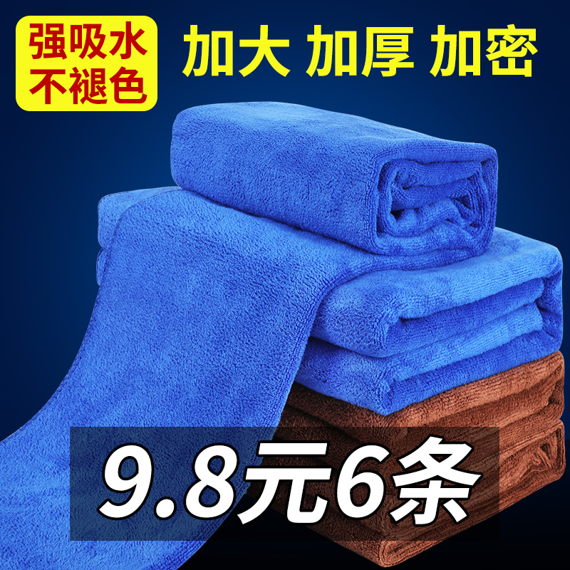 Thickened car wash towel car with absorbent wipe car cloth dedicated not to drop the fur rag car tool supplies