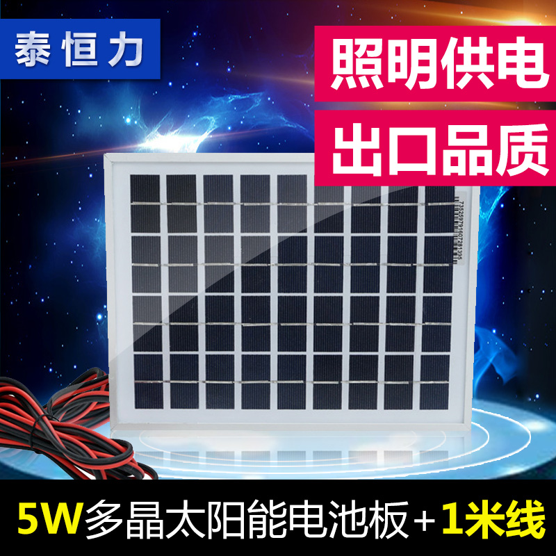 5W polysilicon solar panel + 1 meter + alligator clips direct charge 12V battery charger for power generation