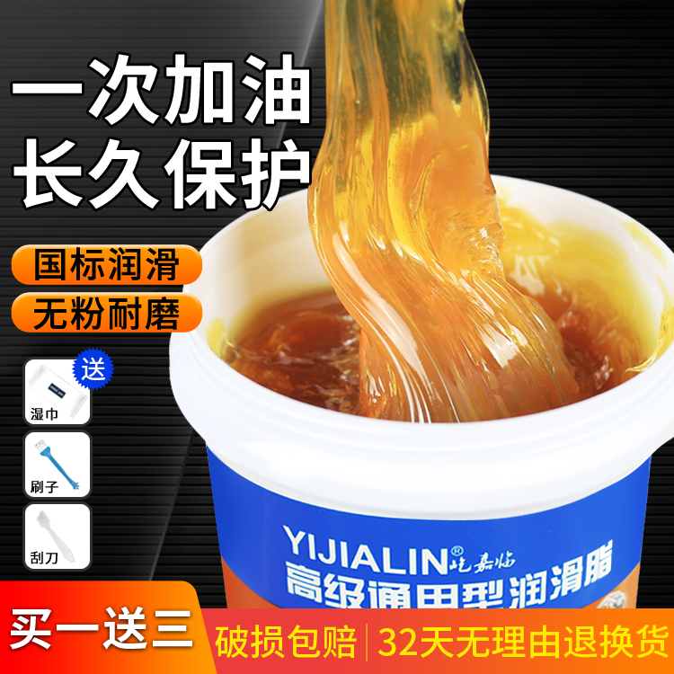 Butter grease mechanical bearing gear high temperature wear-resistant lithium-based grease rust-proof industrial lubricant grease vehicle