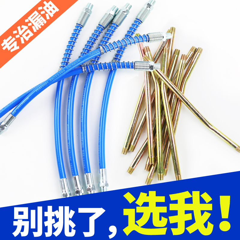 Butter gun accessory lengthened 5m hose tube high-pressure explosion-proof joint manually hit butter infusion rod butter nozzle