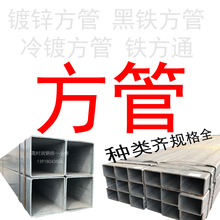 Galvanized Square Pipe 50x50 Hot Rolled Q235 Black Iron Rectangular Pipe 40x60 Square Tong 50x100 Cold and Hot Galvanized Square Pipe