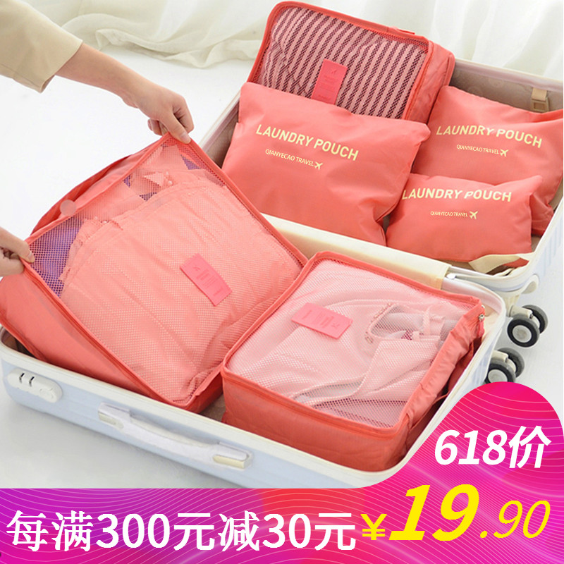 Wash bag travel storage bag luggage sorting bag travel clothing packaging storage bag underwear storage 6 piece set