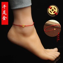 999 foot Gold red rope foot chain bracelet 3D foot gold 24K gold coin foot rope hand rope female this year male protective body to recruit wealth