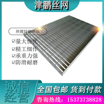 Hot-dip galvanized steel grid drainage block cover wash car room grille flat step drainage groove plate custom