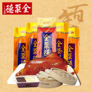 Quanjude Flagship Store Пекинская жареная утка Quanjude Roast Duck Beijing Specialty Gifts Deli Meat Old