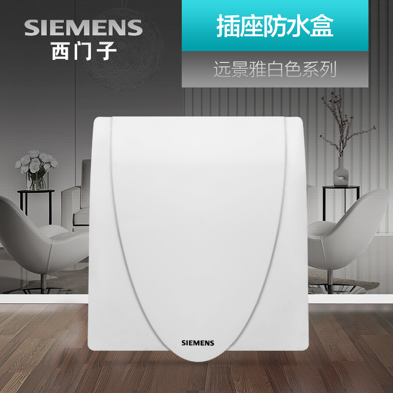 Siemens switch socket waterproof box vision Ya white 86 bathroom toilet splash box cover protective cover