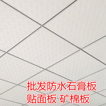 Gypsum board ceiling waterproof moisture-proof plate clean plate three anti-plate ceiling office factory ceiling