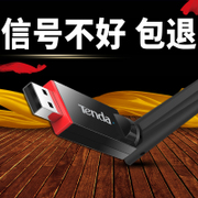The wireless network card desktop computer WiFi wireless network receiver USB Tengda U6 unlimited external receiver