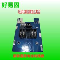 Bon facile à solide batterie circuit conseil électrique clé Batterie Panneau de commande circuit conseil Yu Rui Di batterie circuit conseil