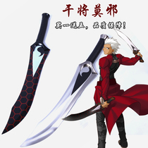 Fate cos A souls emiya red double knife capable person of all metal sword edged weapons not animation