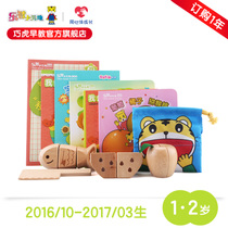 (Qiaohu early education Edition) 1-2 (13-24 months) 1-year subscription of cognitive life habits