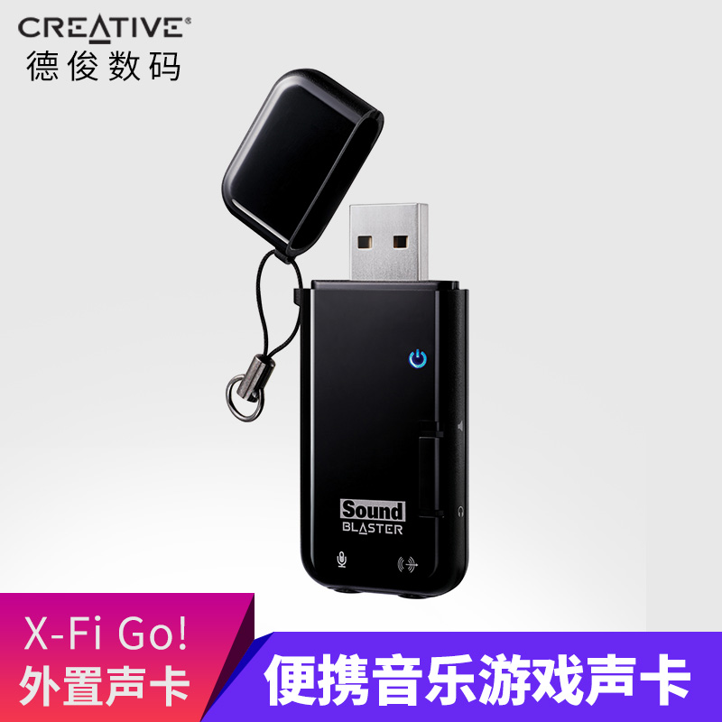 Creative/Innovative X-Fi Go! Pro USB Independent External Notebook Portable Music Game Sound Card