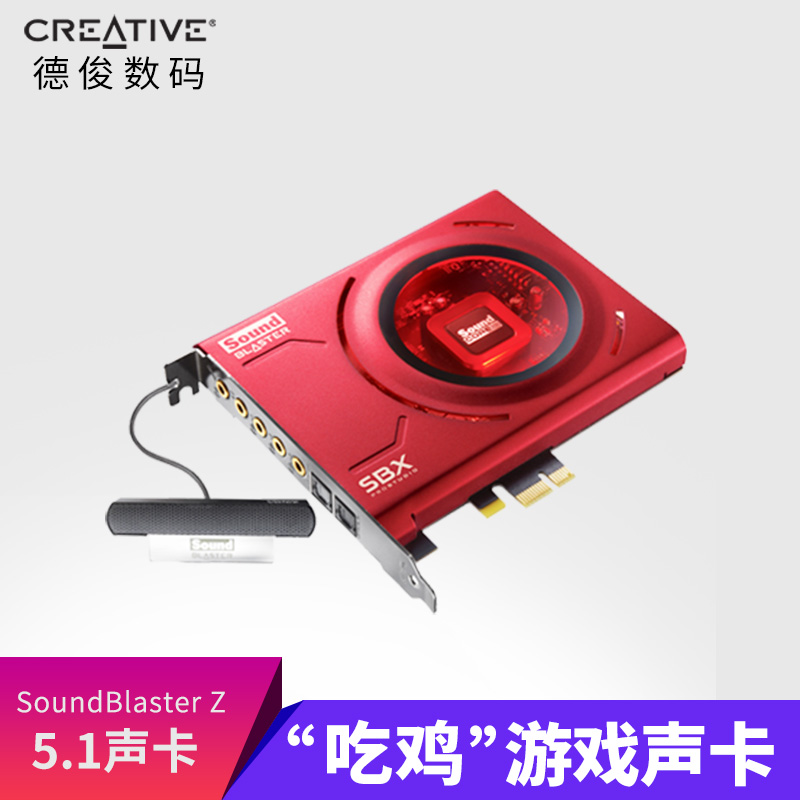[The goods stop production and no stock] Innovative Built-in sound card Sound Blaster Z 5.1 built-in HIFI fever music game to eat chicken sound card