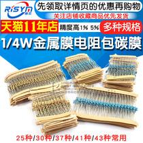 1 film de carbone de résistance de film métallique 4W 25 30 37 41 43 types de dispositif de composants électroniques danneau de couleur 1% en ligne couramment utilisé