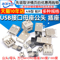 USB connector female male square mouth MICRO connector socket connector type A B patch straight-in bend pin straight pin