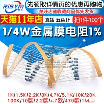 Élément de résistance à film métallique 1% couleurs anneau 1K 2K 10K 4-7K 10 euros 100K 2 2 5 1K 1M