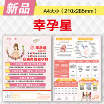 China Ping An insurance lucky pregnant star 2018 new promotional coloring page custom color page advertising single-sided DM single