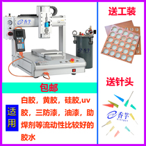 Dispensing machine automatic glue point lacquer drip glue oiling machine three-axis motion platform yellow glue white glue UV Gel Silicone
