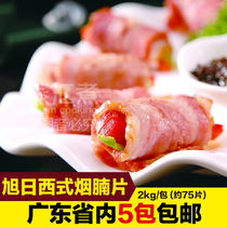 Sunrise 2kg western Bacon cigarette meat hand grab cake cigarette belly slices pizza breakfast meat 5 packs Guangdong