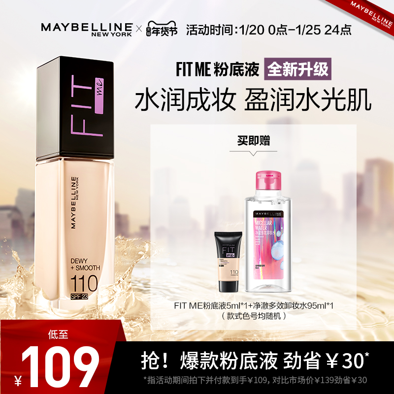 Mae Bilins official flagship store fitme foundation liquid dry skin concealer moisturizes long-lasting moisture with a new upgrade