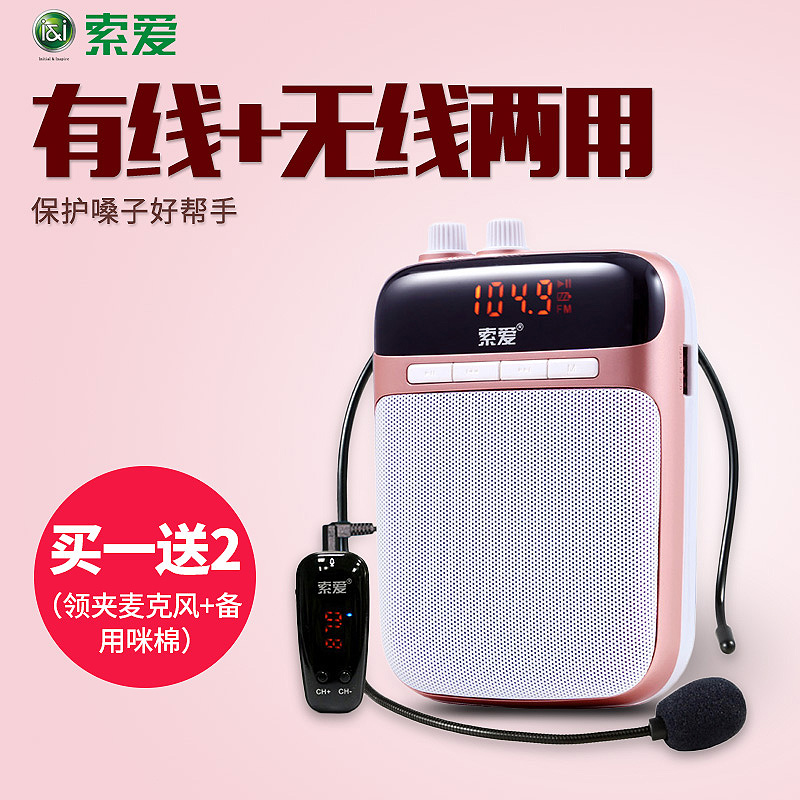 Sony Ericsson S-518 Bee Amplifier Teacher's Special Wireless Cable Dual-purpose Mini Portable Waist Hanging Outdoor Speaker