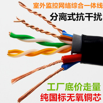 Outdoor high-speed cable with power cord pure oxygen-free copper 4-core 8-core Video surveillance integrated line composite