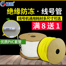 PVC porcelain white line number tube font tube insulated plum pipe wire Casing 0.5 1.0 1.5 4 62