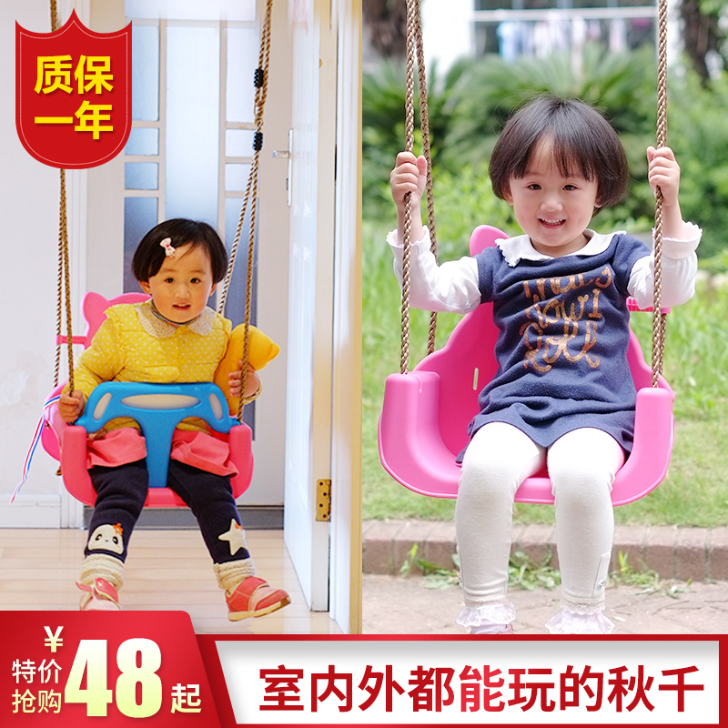Children's Swing Indoor Household Trinity Baby Seat Outdoor Baby Swing Hanging Chair Children's Toys