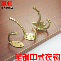 Win Chinese antique pure copper hook hanging ring coat hook new Chinese jane European retro brass Hook hat hook