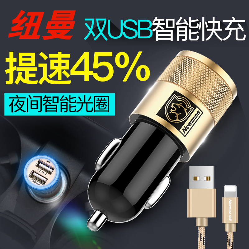 Car charger mobile phone fast charge car charger multi-function universal type usb one for two conversion plug cigarette lighter