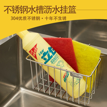 304 stainless steel sink leachate Basket wash bowl brush rag hanging basket cleaning cloth kitchen hanger clean ball diaphragm basket