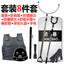 PC handheld riot and explosion-proof shield equipment steel forks helmet anti-cutting gloves school kindergarten security and security equipment