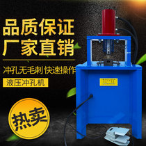 Stainless steel anti-theft network high-speed hydraulic punching mechanical and electrical hands-on punching punch mold cash to pay hydraulic punching