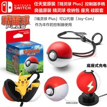 Switch ns Pikachu elf Ball Plus controller handle storage bag charging seat charger sleeve