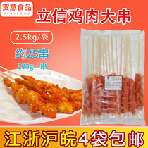 Lixin Chicken String 100gx25 string barbecue big meat string frozen large string of grilled kebab chicken string semi-finished