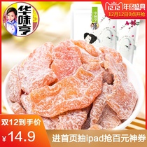 Huayi Heng Yanjin Peach meat 128g*3 bag preserved fruit peach dried fruit dry casual snack snack peach Strip