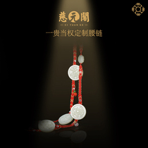 Ciyuan Pavilion Daohe Tianbao One Gui is in power to customize waist chain red rope Jade and Tian Jade safe and auspicious