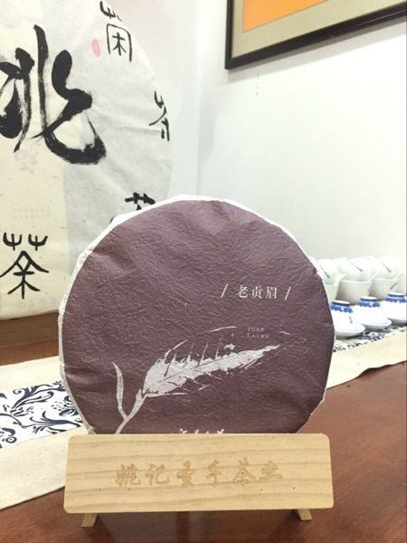 [The goods stop production and no stock]Fuding white tea Yao Jisheng hand 2010 old white tea Taimu Mountain origin producing 350 grams of jujube