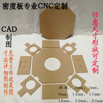 Medium and high density plate set to do processing partition engraving plate hollowed out MDF Board Board DIY Alien
