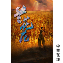 2018 Beijing National Grand Theater Opera House National Theatre Chinese original Opera Orchid Flower tickets