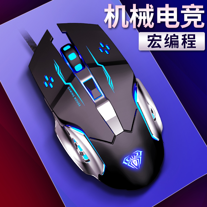 [Official Flagship Shop] Wolf Spider Electric Competition Mouse Cable Computer Eating Chicken Macro Mouse Silent Notebook Desktop Game Special CF Crossing Fireline Lol Machinery Boys Home Office