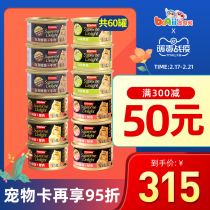 Boqi net rich fresh white canned cat snacks wet food pet sea fish beef taste more 85g * 60 cans