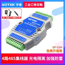 485 Hub 4 Industrial class with photoelectric isolation 485 distributor one point four module Yutai UT-5204