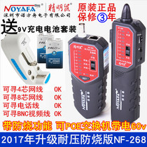 Smart rat NF-268 Wire Finder anti-jamming noise-free tester wire line POE patrol meter