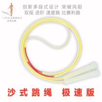 Sand skipping rope professional double Fly Speed Edition competition special primary and secondary school children adult weight loss Fitness First advanced