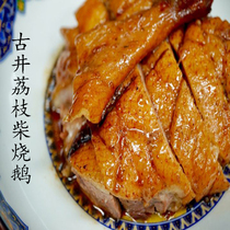 Aige recommended authentic Guangdong Shunde deep well roast goose ancient wells roasted meat crispy Pier Roast Goose Shop 4 Jin