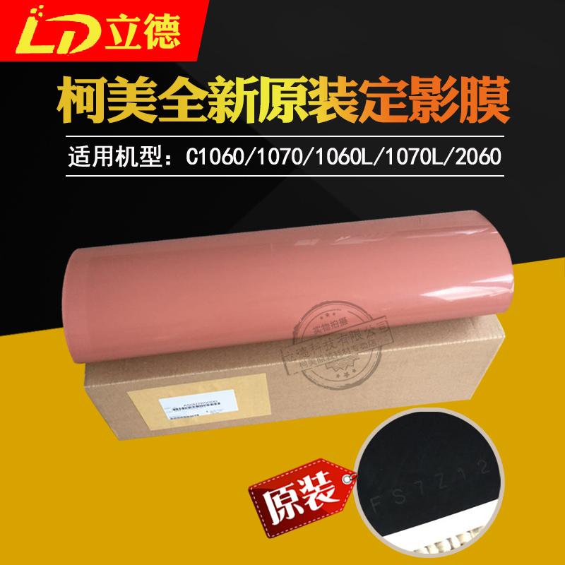 Suitable for Comeys new original C1060 1070 2060 3070 2070 3070L fixed film belt